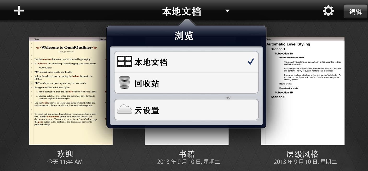 """请转到 OmniOutliner for iPad 1.x 文稿浏览器弹出式工具条中的""""云设置"""",查看您的云同步帐户设置。"""