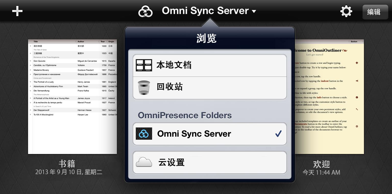 将您想转移的文件放到 OmniOutliner 2 for iPad 的 OmniPresence 同步文件夹中。