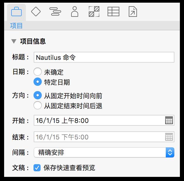 项目编辑器中的默认起始日期(即创建项目的日期)。