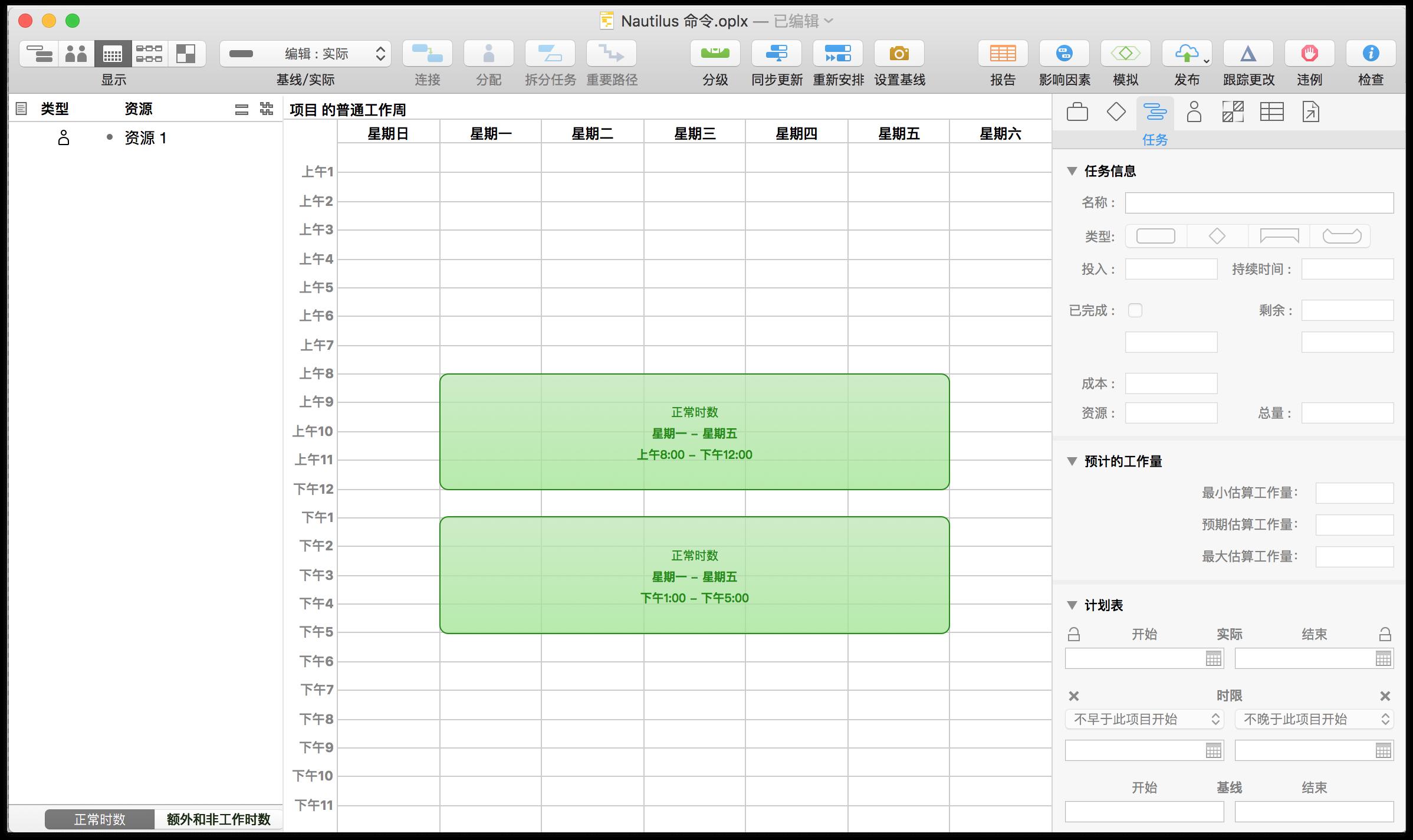 日历视图中的默认工作周计划表。