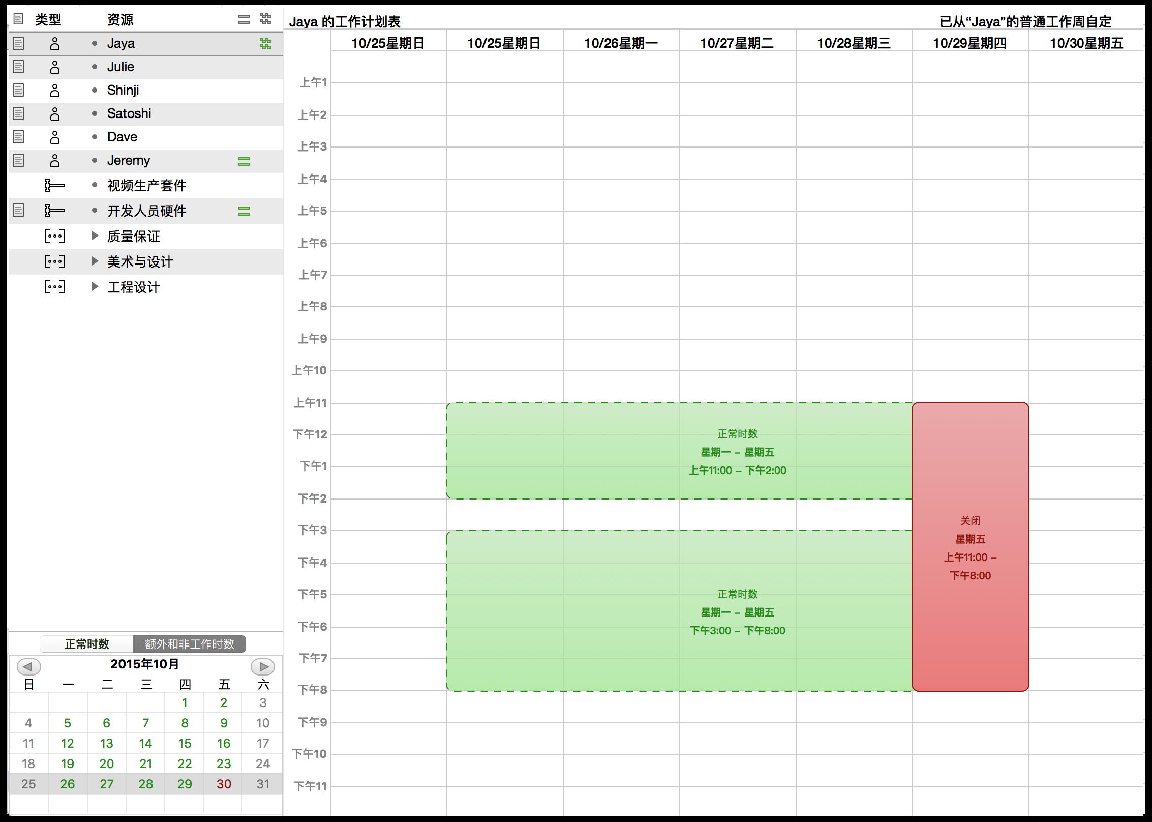 在日历视图中为个别人员描述休假时间。